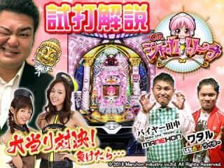 【CRシャカリーナ】導入前の試打解説動画!