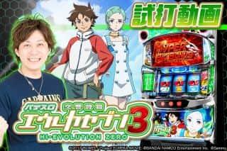 """パチスロ交響詩篇エウレカセブン3 HI‐EVOLUTION ZERO""""を試打解説!"""