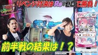 GO!!ワタル!!女の子レクションSeason1 VS河原みのり[リベンジ前編]