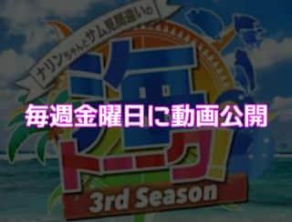 名作動画レビュー「海トーーク3rdシーズン始動!」