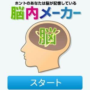 パチンコ中に脳内診断をやってみた