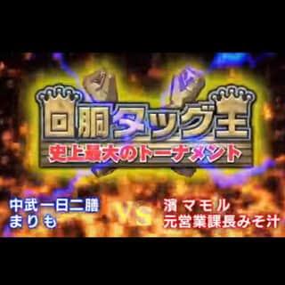 中武一日二膳&まりも vs 濱マモル&元営業課長みそ汁(前編)
