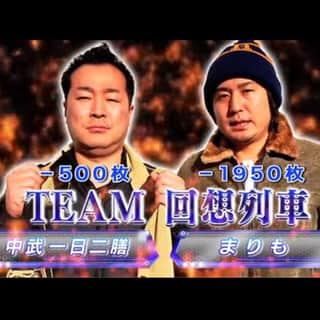 中武一日二膳&まりも vs 濱マモル&元営業課長みそ汁(後編)