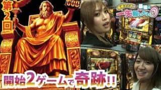 【パチスロ必勝ガイド】東條さとみの最後に一矢報いたい!! 第2回 前編