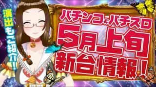 平成最後のパチ&スロランキング!4/30【ガブッと!パチNEWS】