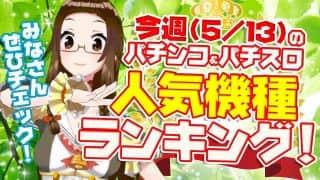 今週のパチ&スロランキング!5/13【ガブッと!パチNEWS】