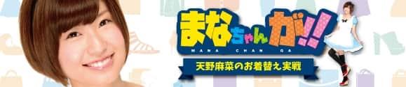 天野麻菜のお着替え実戦 まなちゃんが!!