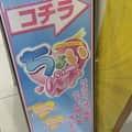 「ちょいパチ海物語3R29」①/実戦記」