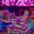 「CR遠山の金さん 二人の遠山桜FPU」①/実戦記」