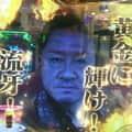 「CR 牙狼 闇を照らす者 XX」①/実戦記」
