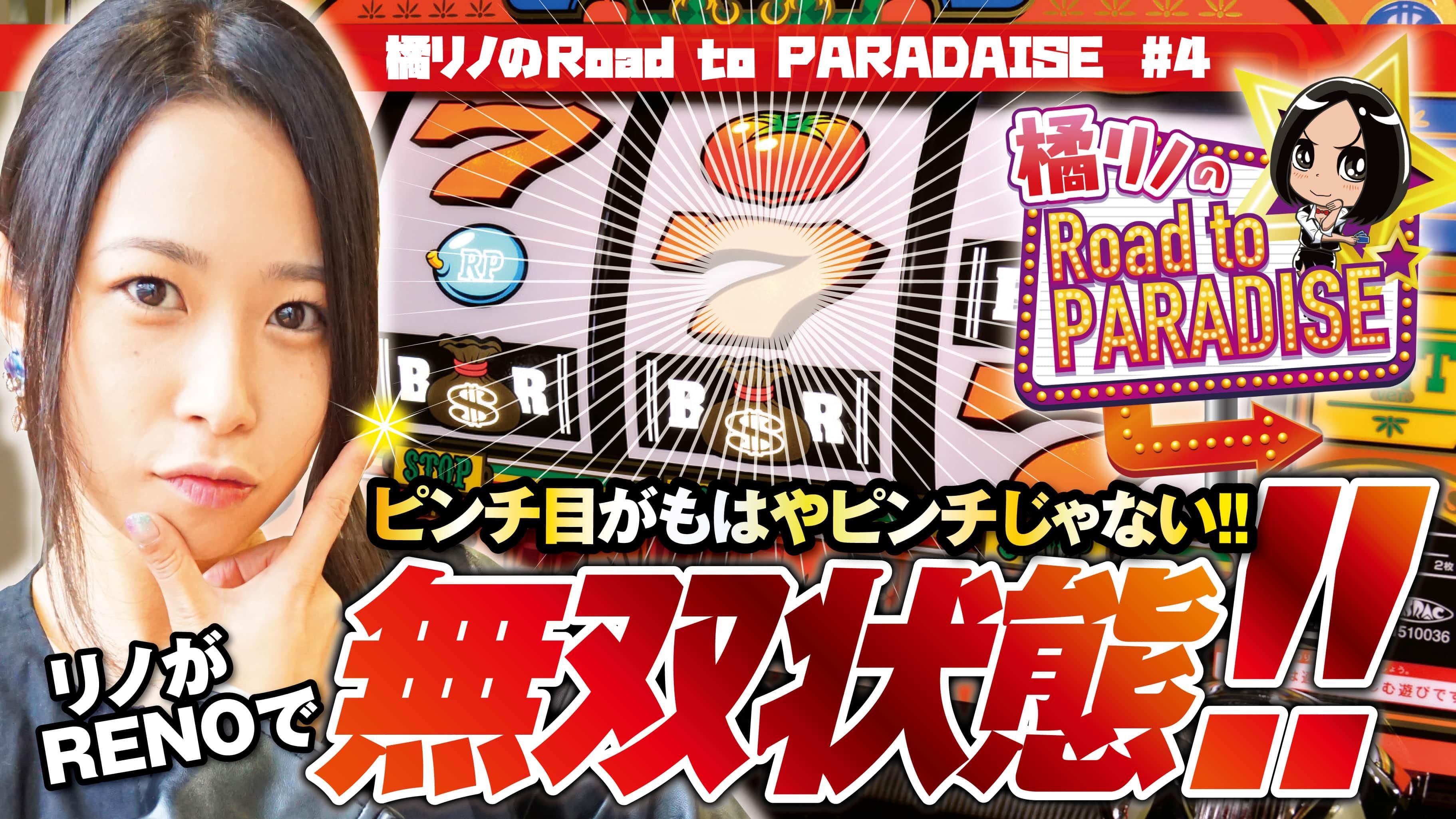 橘リノのRoad to PARADISE # 4/リノ、沖ドキ!、押忍!番長3