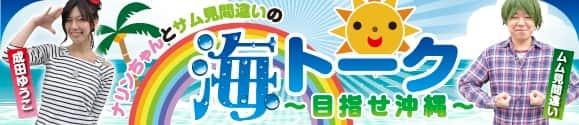 ナリンちゃんとサム見間違いの海トーーク~目指せ沖縄~