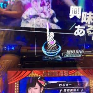 新規・リニューアルでも…(AKB48薔薇の儀式)