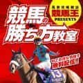 6月8日〜9日の推奨馬と、予想動画(岡田ちほさん出演)のお知らせ