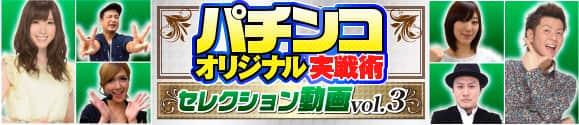 パチンコオリジナル実戦術 セレクション vol.3