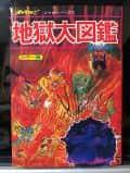 世界一くわしい地獄の本(ただし子供むけ)