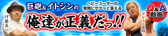 巨砲&イトシンの俺達が正義だっ!!