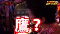 キングパルサー~DOT PULSAR~/ボーナスを引け!! 朝ガブッ!#36