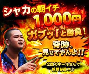 10/4(日)より面白動画「朝ガブッ!」がスタート!