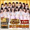 【 AKB48 勝利の女神】導入前先行試打動画!【濱マモル】【中段ちぇりこ】