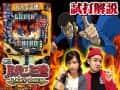 【CRルパン三世 LAST GOLD】導入前の試打解説動画!