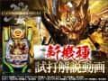 【CR牙狼 GOLD STORM翔】試打動画!シリーズ馴染みの仕様で新基準対応!