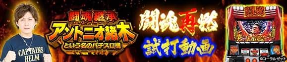 導入前の試打解説動画【闘魂継承アントニオ猪木という名のパチスロ機】