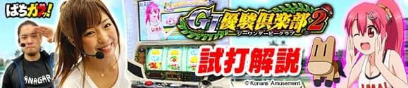 導入前の試打解説動画【G1優駿倶楽部2】
