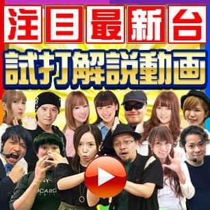 【CR真・花の慶次2 漆黒の衝撃】導入前の試打解説動画!
