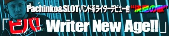"""バンド系ライター""""ワタル""""デビュー曲【ビバ! Writer New Age!!】"""