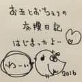 お玉とおちぇりの交換日記! from ちぇりこ