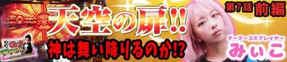 GO!!ワタル!!~女の子レクションSeason1~