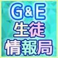 現役G&E生徒のブログ開始!!