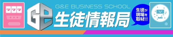 G&E BUSINESS SCHOOL 生徒情報局
