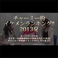 第47回/チャーミー中元のイケメンライターランキング2013年・夏