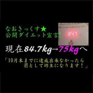第49回/なおきっくす★同期との確執時代、バイク修次郎がまさかのチクリ!