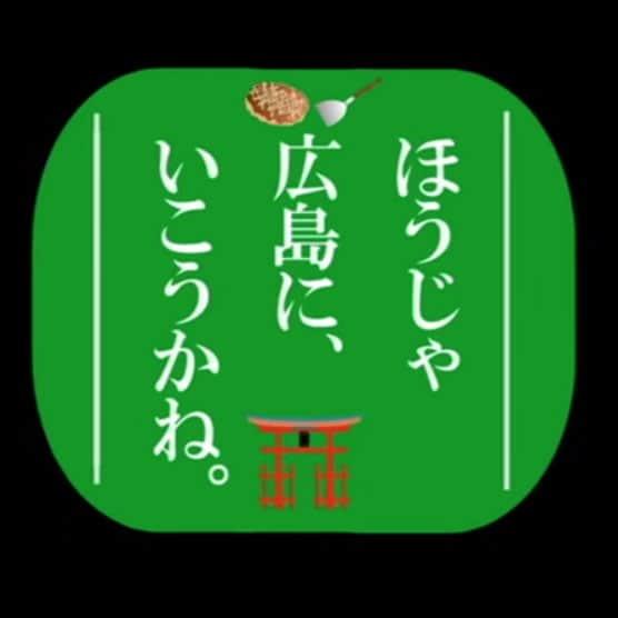 名作動画レビュー「ほうじゃ! 広島に行こうかね」
