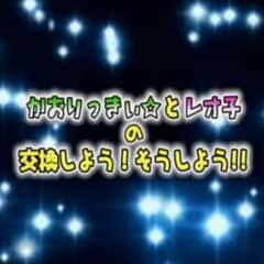 名作動画レビュー「かおりっきぃ☆とレオ子の交換しよう!そうしよう!」