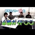 名作動画レビュー「若手ライター認定必勝ガイド○○」