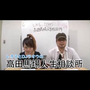 名作動画レビュー「レオ子&DJラオウの高田馬場人生相談所」