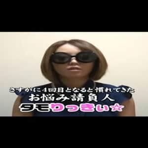 名作動画レビュー「タモりっきぃ☆のお悩み相談室」