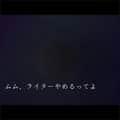 甦るボツ企画 part2