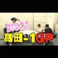 名作動画レビュー「純子のハートを奪っちゃえ‼ 髙田-1グランプリ」