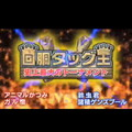 アニマルかつみ&ガル憎 vs 鈴虫君&諸積ゲンズブール(前編)