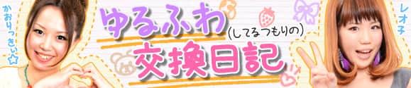かおりっきぃ☆&レオ子のゆるふわ(してるつもりの)交換日記