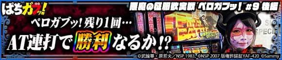 """悪魔の征服欲実戦""""ペロガブッ!"""""""