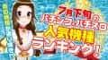 7月下旬!パチ&スロランキング!【ガブッと!パチNEWS】
