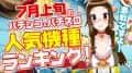 パチ&スロランキング!7/1週【ガブッと!パチNEWS】