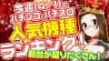 2019.4.1パチンコパチスロランキング!【ガブッと!パチNEWS】