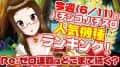 パチ&スロランキング!6/11週【ガブッと!パチNEWS】